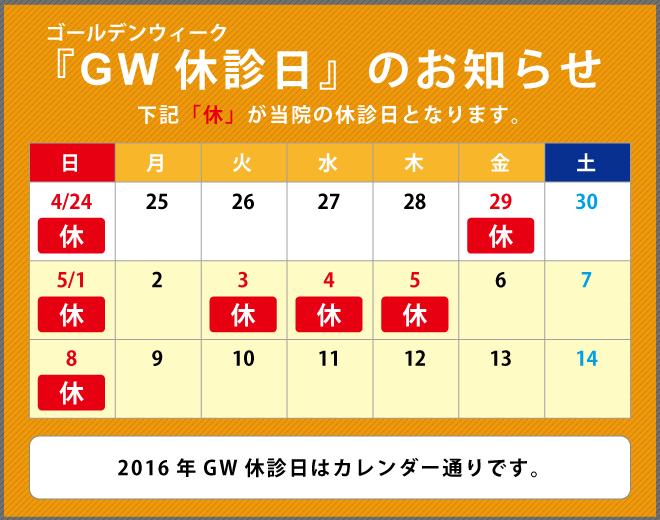 2016年GWカレンダー