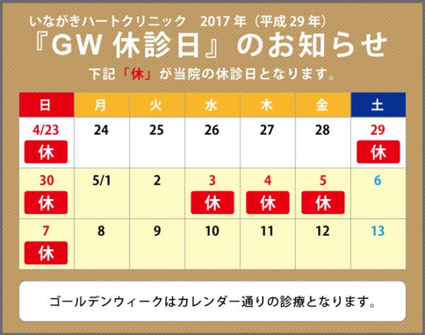 2017年GWカレンダーいながきハート