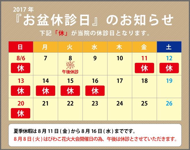 2017年お盆カレンダーいながきハート【花火アリ】