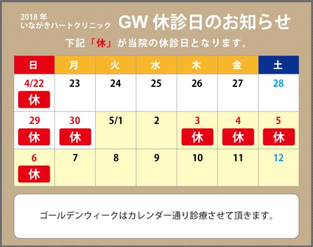 いながきハート_2018年GWカレンダー