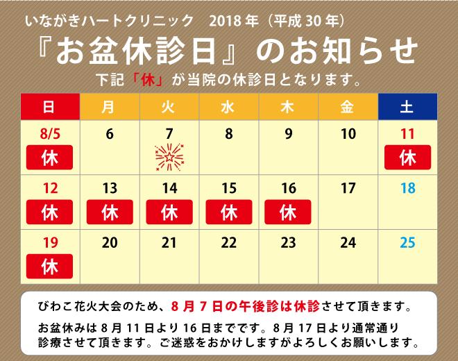 2018年お盆カレンダー_いながきハートクリニック
