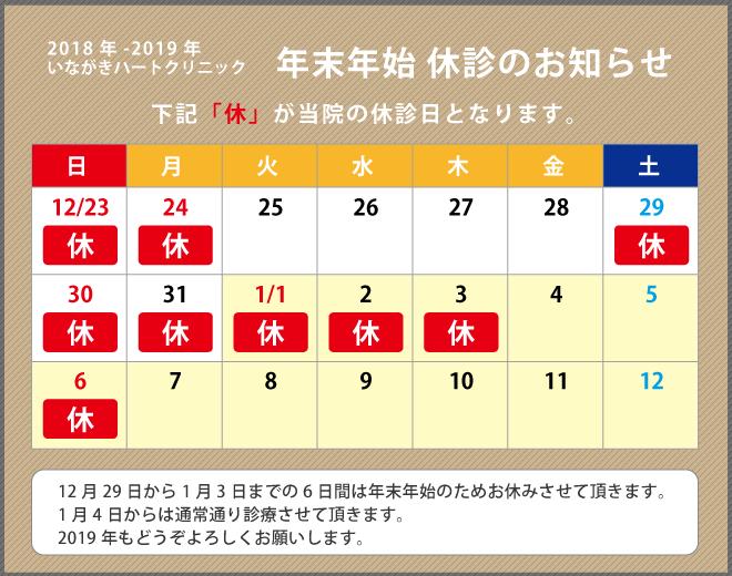 いながきハートクリニック_2018_2019年末年始カレンダー