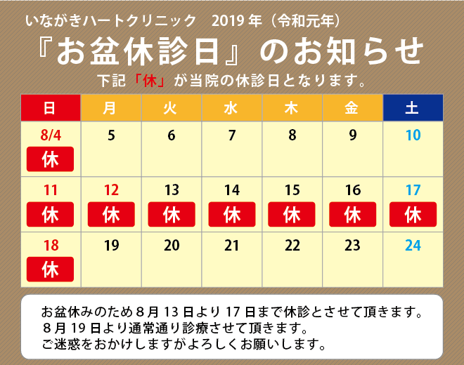 2019年お盆カレンダー_いながきハートクリニック