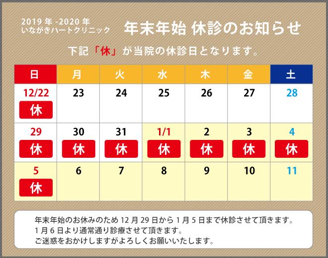 いながきハートクリニック_2019_2020年末年始カレンダー