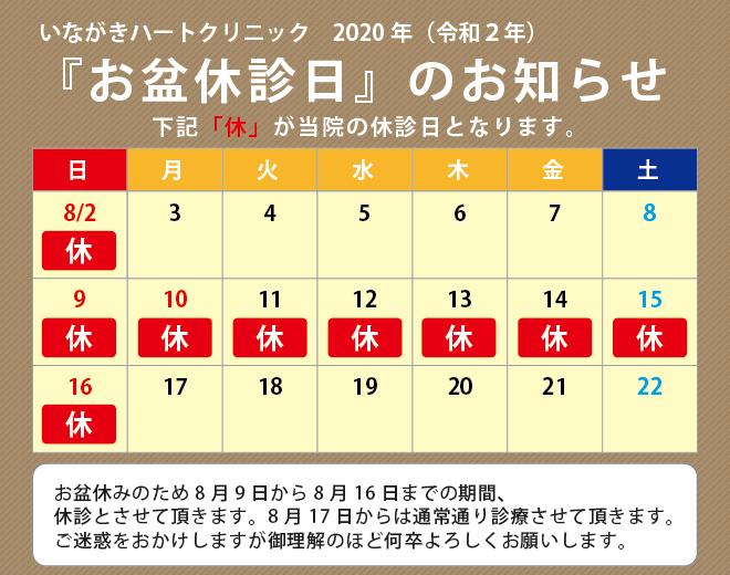 2020年お盆カレンダー_いながきハートクリニック